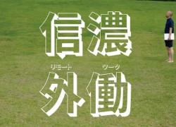 shinari-mo01