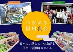 shinshu-yakai02
