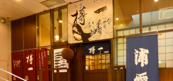新宿で「浦霞」と「三陸の幸」と「鯨料理」を堪能できるお店『樽一』