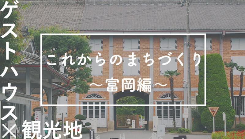 観光地×ゲストハウスで、これからのまちづくりを考える~富岡編~