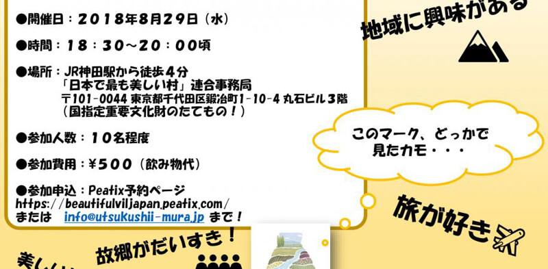 「日本で最も美しい村」ファンミーティング
