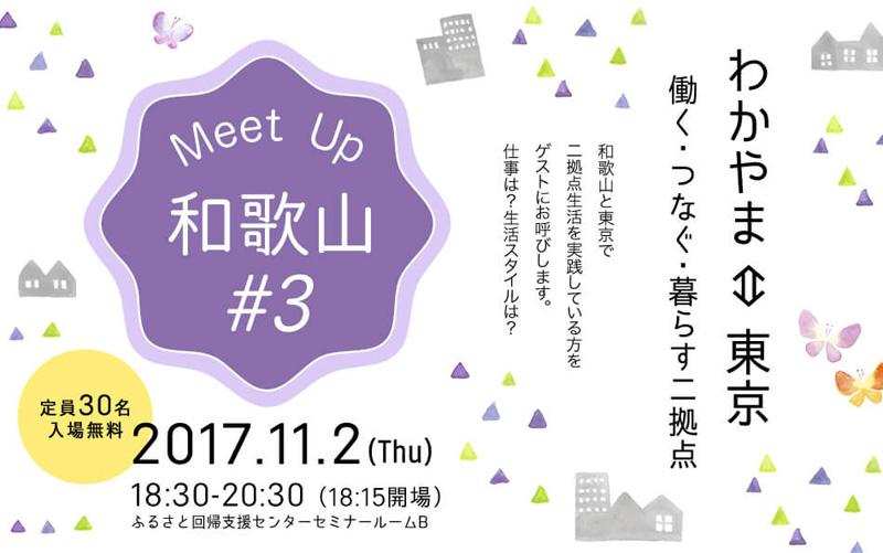 MeetUp和歌山#3 わかやま⇔東京 働く・つなぐ・暮らす二拠点