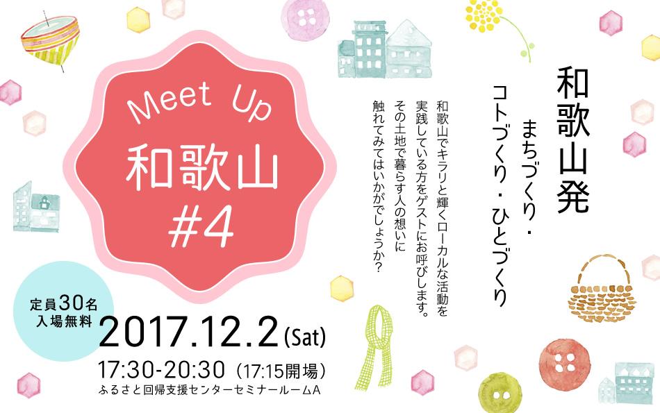 和歌山県イベントMeetUP和歌山#4