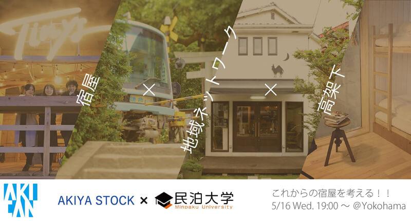 Tinys Yokohama Hinodecho イベント